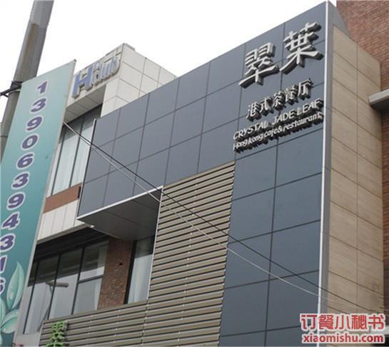 青岛热门港式餐厅
