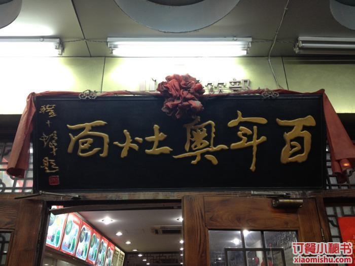 昆山刘锡安奥灶面馆,电话,路线,公交,地址,地图,预定,价格,团高清图片