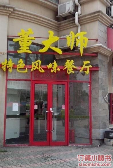 上海董大师金牌稻香蛙