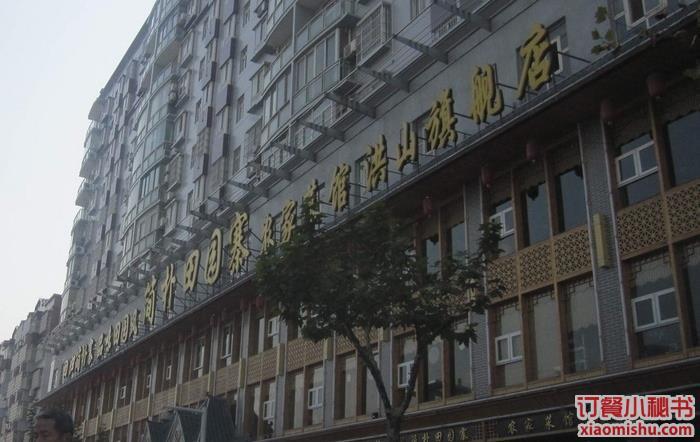 武汉简朴田园寨农家菜馆