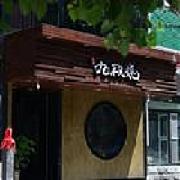 九段烧传统中国菜 磐石路店