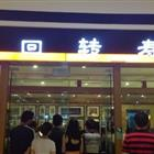 禾绿回转寿司 盛汇广场店
