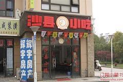 南陈路站 沙县小吃