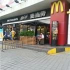 麦当劳 新城广场店