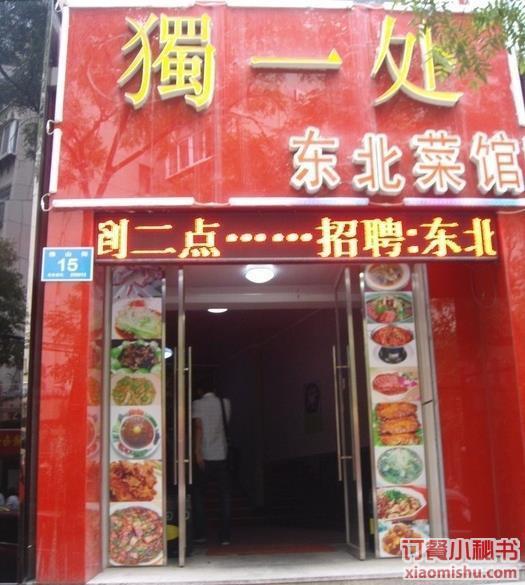 老北京炸酱面 查看独一处 东北菜馆 附近的酒店