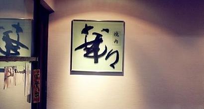 华华烧肉Yakiniku Hana(虹桥路店) 图片