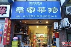 镇坪路站 章家菜馆