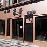 香港表哥茶餐厅
