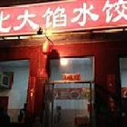东北大馅水饺