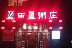 翔殷路站 盈田盈粥庄