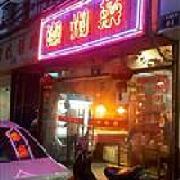 潮中人潮州菜 胜利河店