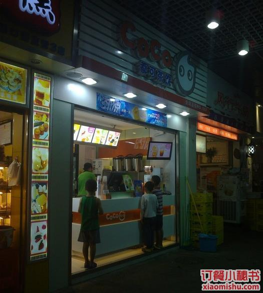 广州COCO都可茶饮