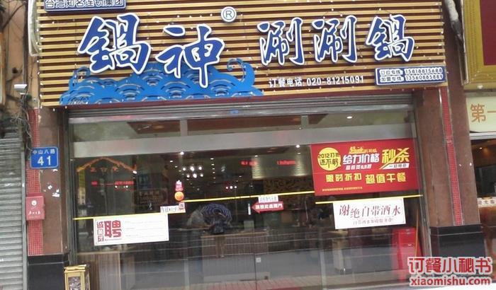 广州台湾锅神涮涮锅