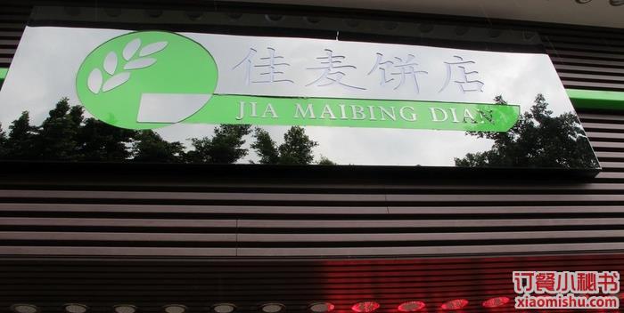 广州佳麦饼店