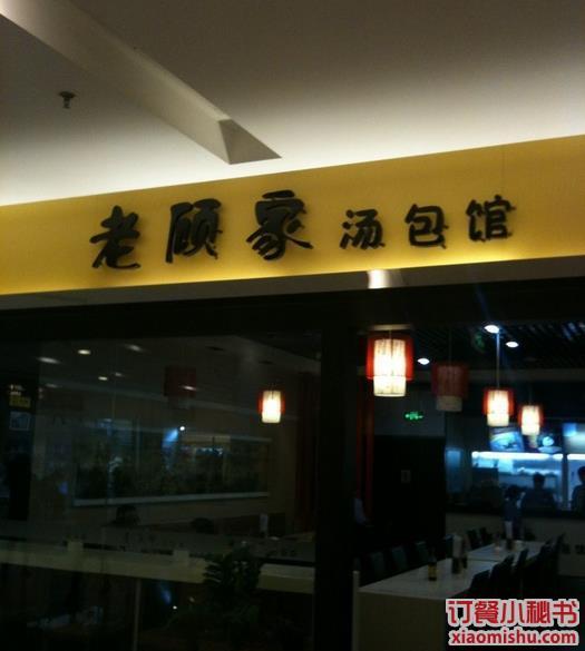 广州老顾家汤包馆