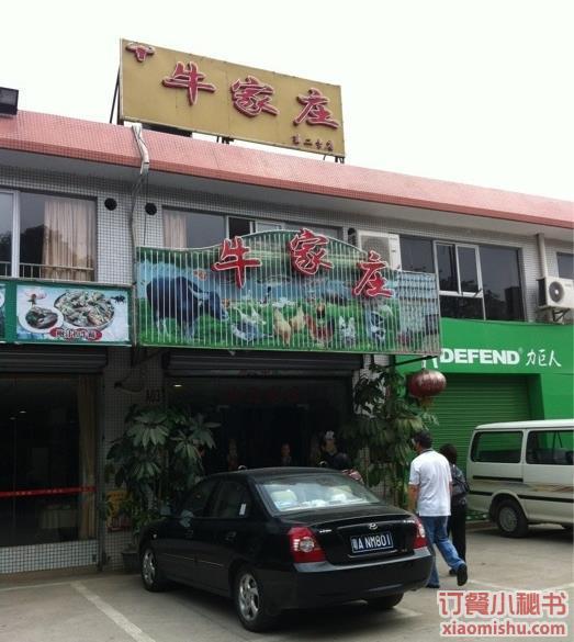 广州牛家庄