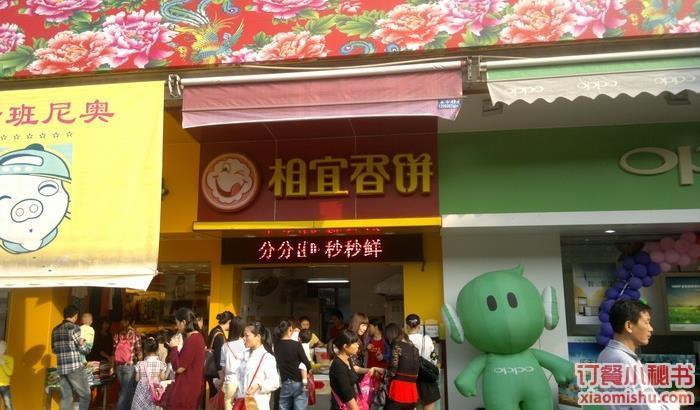 广州相宜香饼