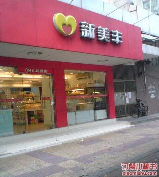 广州新美丰西饼