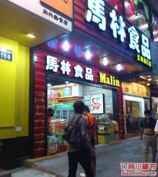 广州马林食品
