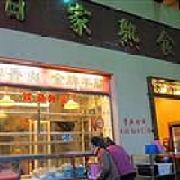 百家熟食店