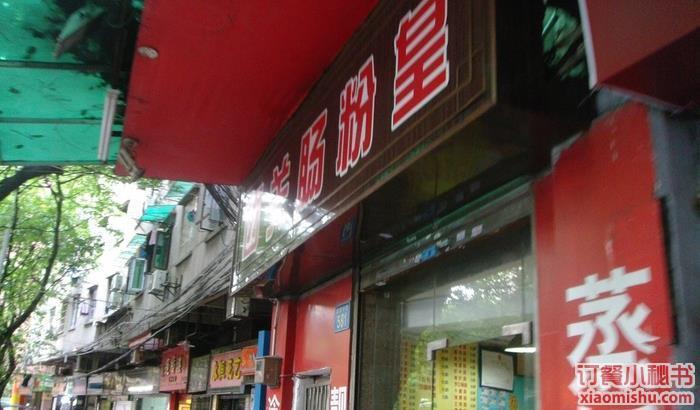 广州西关肠粉皇