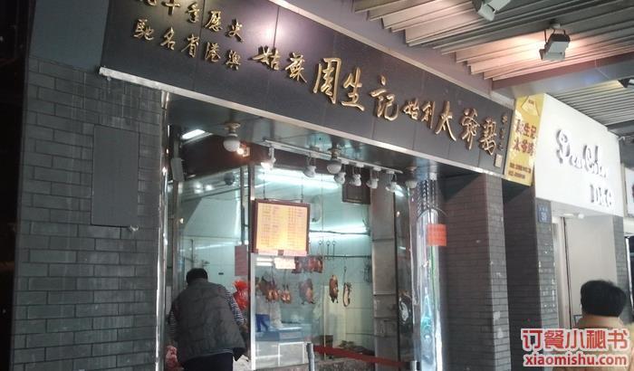 广州周生记太爷鸡