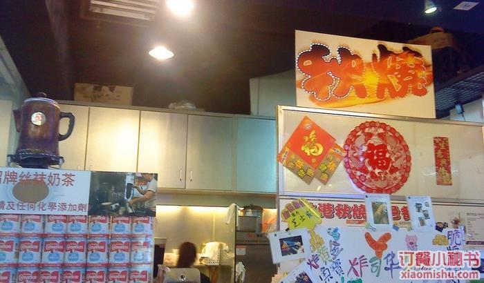 广州秋烧小吃店