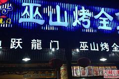 鱼跃龙门烤全鱼 南翔店