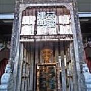 津菜典藏 人民公园店