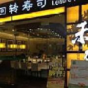 禾绿回转寿司 爱琴海购物公园店