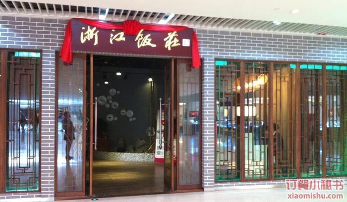 济南浙江饭庄