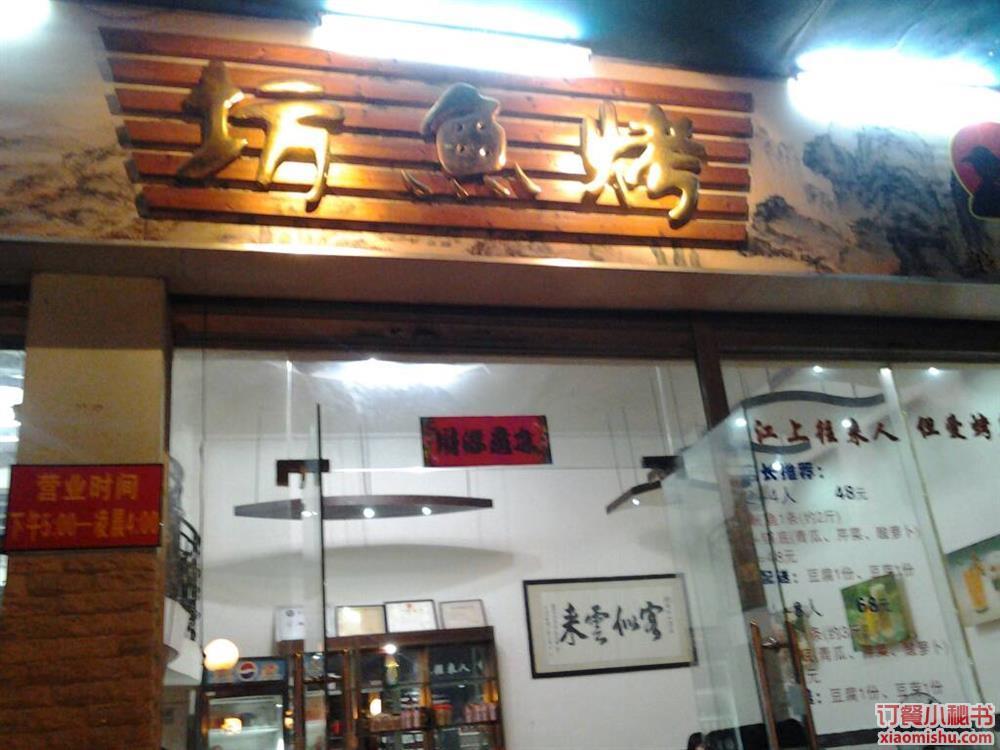 广州农夫兄弟烤鱼坊