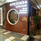 高第街56号餐厅 世茂国际广场店