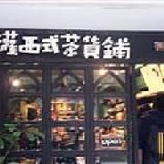 陈罐西式茶货铺 街心店