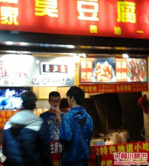 广州罗家臭豆腐