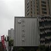 重庆巴江水火锅