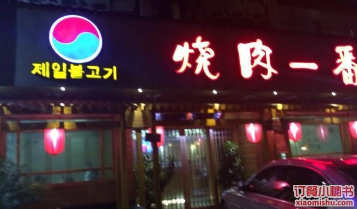 深圳烧肉一番