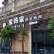 金妈家韩式烤肉 北环店