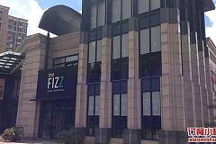 春申地区 the FIZZ 咖啡.酒吧