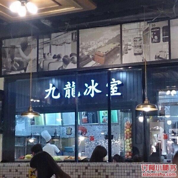 上海九龙冰室