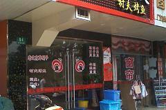 重庆鸡公煲 村夫烤鱼