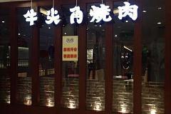 沪西工人文化宫 牛尖角创意烧肉