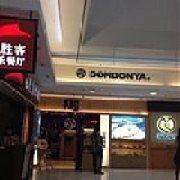 丼丼屋DONDONYA 东方广场店