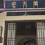 万秀宫朝鲜国营餐厅