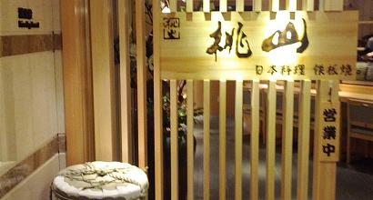 桃山日本料理铁板烧 图片