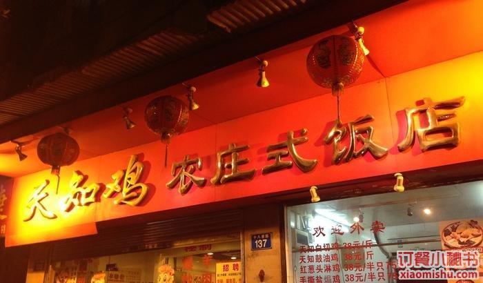 广州天知鸡全鸡宴食府