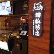 猫抓烤肉 阳光世纪购物中心店