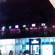 戈雅法餐厅 世界城广场店