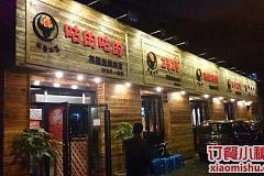 赤峰路站 咕的咕的炭烤肉店