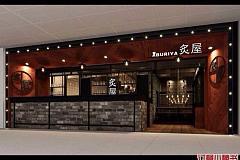 华漕 炙屋Aburiya日本料理
